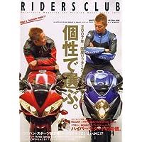 RIDERS CLUB (ライダース クラブ) 2007年 07月号 [雑誌]