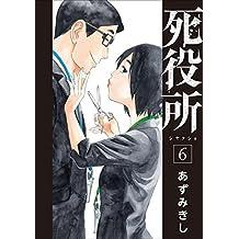 死役所 6巻 (バンチコミックス)