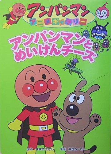 アンパンマンアニメギャラリー〈8〉アンパンマンとめいけんチーズ (アンパンマンアニメギャラリー (8))の詳細を見る