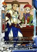 ギルドの案内人 ツルギ&ステラ 上 バディファイト バディクエスト~冒険者VS魔王~ x-ub01-0053