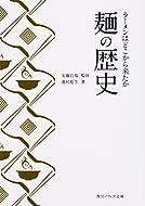 麺の歴史 ラーメンはどこから来たか (角川ソフィア文庫)
