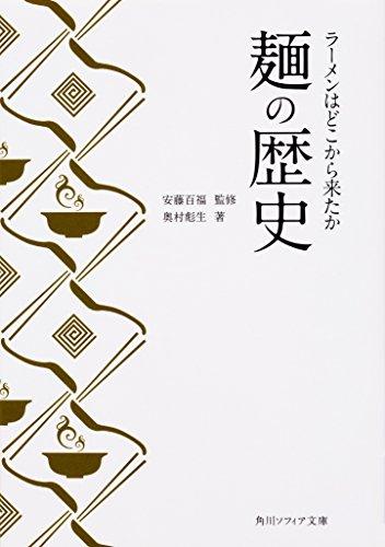 麺の歴史 ラーメンはどこから来たか (角川ソフィア文庫)の詳細を見る