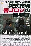 スゴ腕証券マンが明かす株式市場「客ゴロシ」の新手口!―Inside of Stock Market (Yosensha Paperbacks)