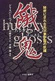 餓鬼(ハングリー・ゴースト)―秘密にされた毛沢東中国の飢饉