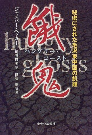 餓鬼(ハングリー・ゴースト)―秘密にされた毛沢東中国の飢饉の詳細を見る