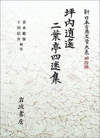 坪内逍遙・二葉亭四迷集 (新日本古典文学大系 明治編 18)