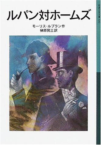 ルパン対ホームズ (岩波少年文庫 (526))の詳細を見る