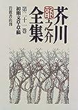 芥川龍之介全集〈第21巻〉初期文章・草稿