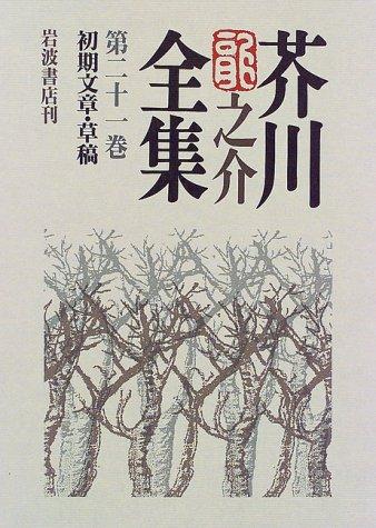 芥川龍之介全集〈第21巻〉初期文章・草稿の詳細を見る