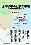 世界標準の戦争と平和 ーー初心者のための国際安全保障入門
