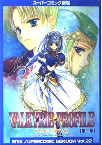ヴァルキリープロファイル (第1集) (スーパーコミック劇場 (Vol.22))の詳細を見る