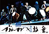 ブルーマン×鼓童 BLUEMAN MEETS 和太鼓 [DVD]