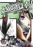マテリアル・パズル ゼロクロイツ 7巻 (デジタル版ガンガンコミックス)