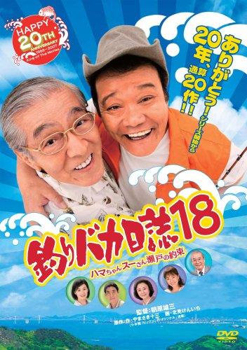 釣りバカ日誌18 ハマちゃんスーさん瀬戸の約束 [DVD]の詳細を見る