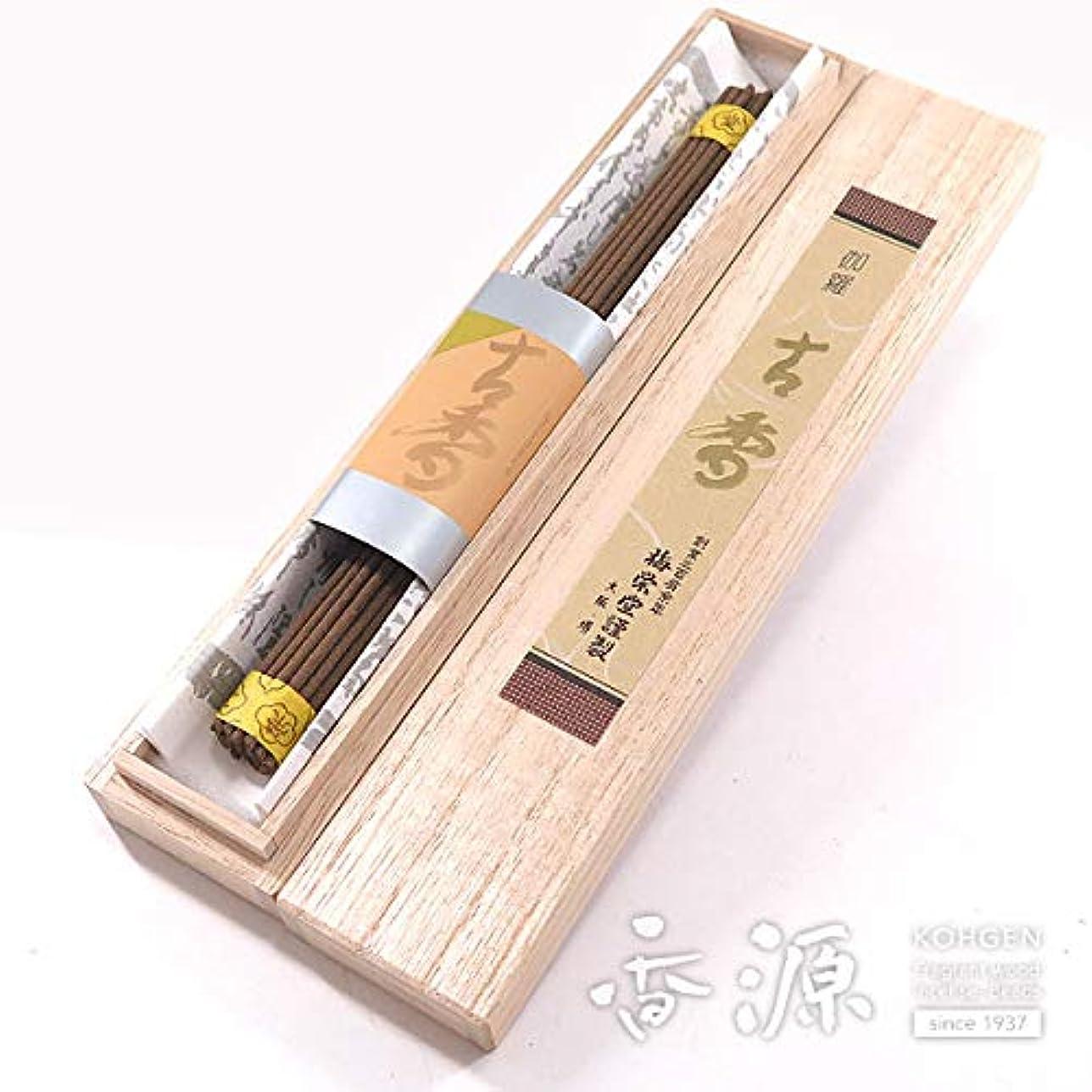 ページェント吸う申請者梅栄堂のお線香 伽羅古香一把入【送料無料】