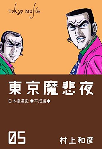 東京魔悲夜 5 ~日本極道史・平成編~の詳細を見る