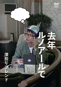去年ルノアールで ~深煎りブレンド~ [DVD]