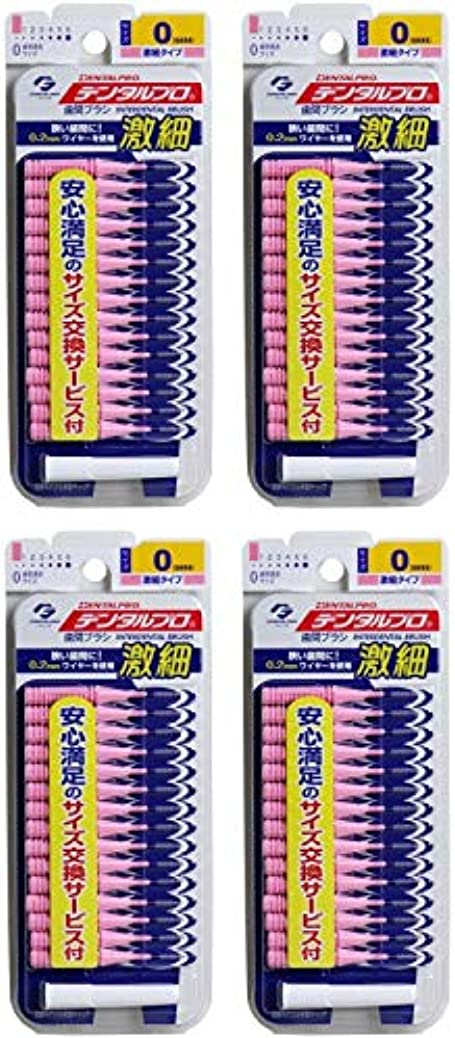 【まとめ買い】デンタルプロ 歯間ブラシ I字型 15本入り サイズ0(SSSS)【×4個】