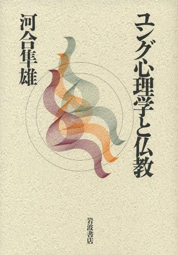 ユング心理学と仏教の詳細を見る