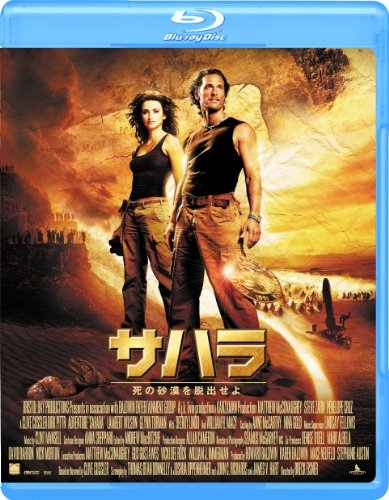 サハラ 死の砂漠を脱出せよ [Blu-ray] -