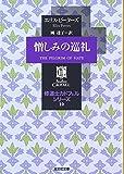憎しみの巡礼―修道士カドフェル・シリーズ〈10〉 (光文社文庫)