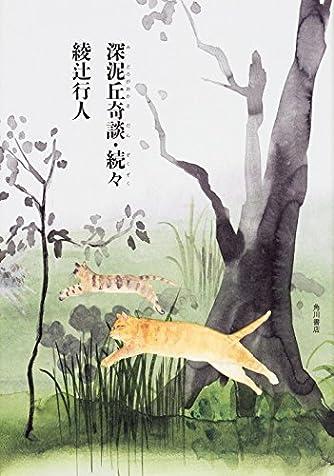 深泥丘奇談・続々 (幽BOOKS)