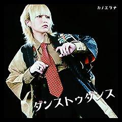 猫の逆襲♪カノエラナのCDジャケット