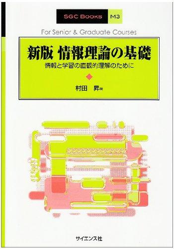 情報理論の基礎―情報と学習の直観的理解のために (SGC Books)の詳細を見る