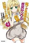 俺がお嬢様学校に「庶民サンプル」として拉致られた件 9 (IDコミックス REXコミックス)