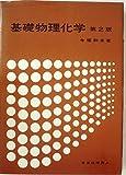 基礎物理化学 (1964年)