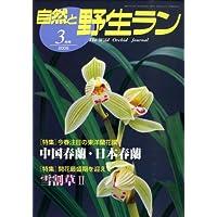自然と野生ラン 2009年 03月号 [雑誌]