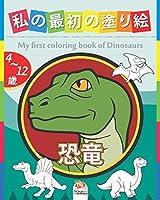 私の最初の塗り絵 - 恐竜 - My first coloring book of Dinosaurs: 4から12歳の子供のための塗り絵 -  25図