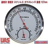 温度計 湿度計 丸型 ステンレス製 ガラスレンズ 高級中型 直径127mm 車の省エネや熱中症や健康管理に役立ちます。