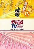 戦国鍋TV~なんとなく歴史が学べる映像~再出陣!八 [DVD]