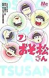 おそ松さん 7 (マーガレットコミックス)