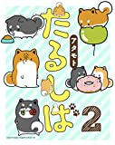 たるしば 2 (リラクトコミックス)