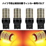 4個1セット T20 ピンチ違い対応 ウィンカー専用 アンバー 3000ルーメン 無極性 抵抗内蔵 LEDチップ288個