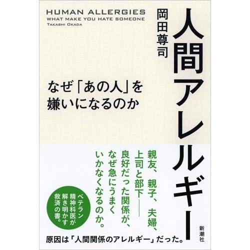 人間アレルギー なぜ「あの人」を嫌いになるのか