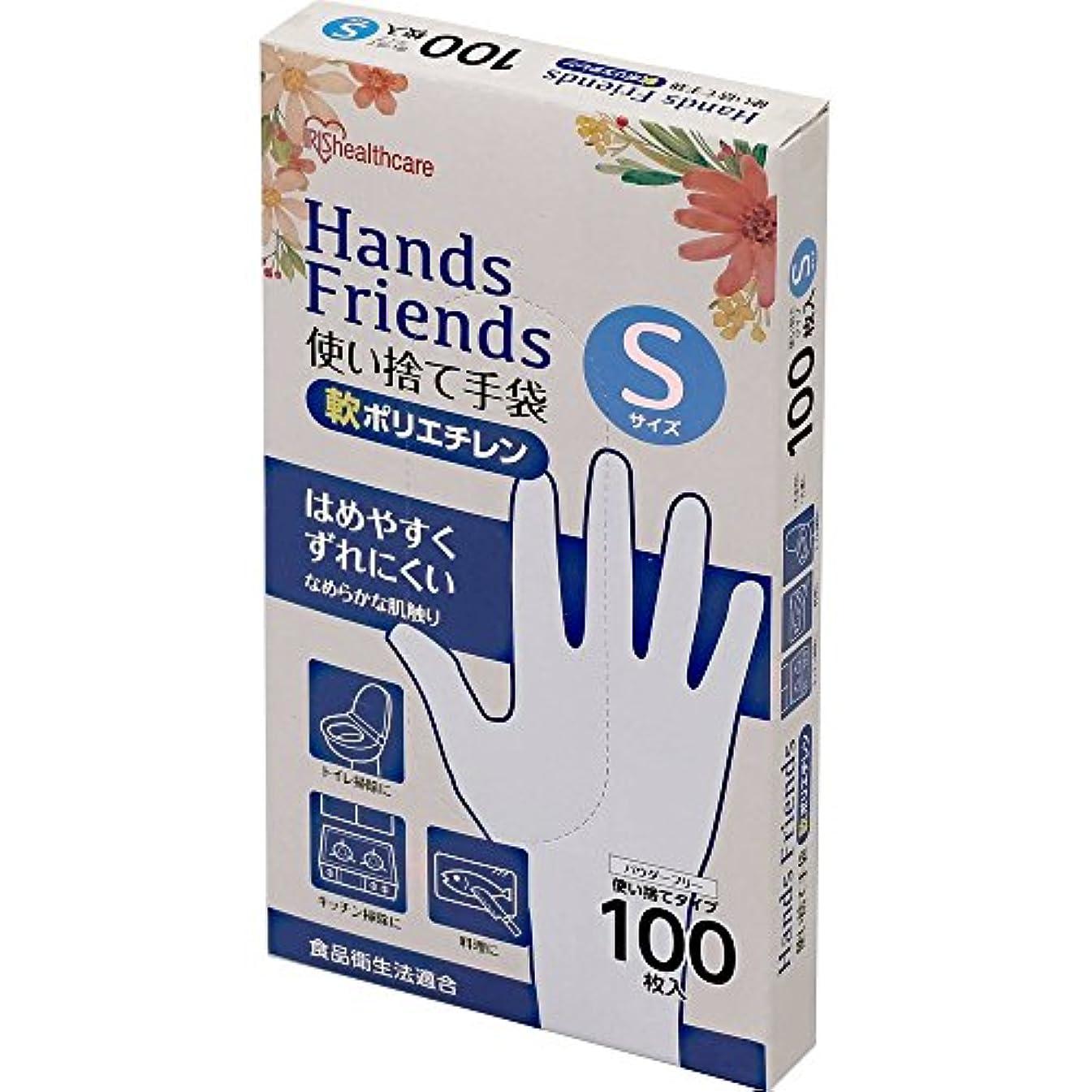 バウンス計算する絶対の使い捨て手袋 軟ポリエチレン手袋 Sサイズ 粉なし パウダーフリー クリア 100枚入