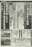 週刊朝日 2019年 11/29 号【表紙:片寄涼太】 [雑誌] 画像