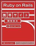 Ruby on Rails携帯サイト開発技法