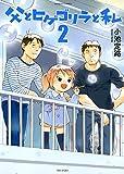 父とヒゲゴリラと私 (2) (バンブーコミックス 4コマセレクション)
