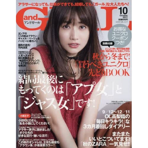 andGIRL (アンドガール) 2017年 10月号 [雑誌]
