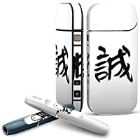 IQOS 専用 COMPLETE アイコス 専用スキンシール 全面セット サイド ボタン スマコレ チャージャー カバー ケース デコ 日本語・和柄 日本語 漢字 001650