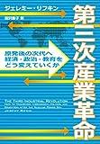 第三次産業革命:原発後の次代へ、経済・政治・教育をどう変えていくか 画像