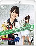非公認戦隊アキバレンジャー シーズン痛 vol.4 (数量限定版) (最終巻) [Blu-ray]