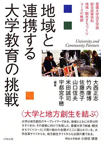 [画像:地域と連携する大学教育の挑戦―愛媛大学法文学部総合政策学科地域・観光まちづくりコースの軌跡]