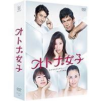 オトナ女子 DVD-BOX