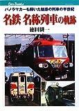 名鉄 名称列車の軌跡 (キャンブックス) 画像