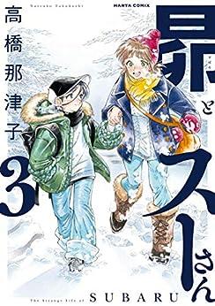 [高橋 那津子]の昴とスーさん 3巻 (HARTA COMIX)